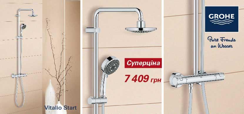Акция на Grohe Vitalio Comfort 26556000