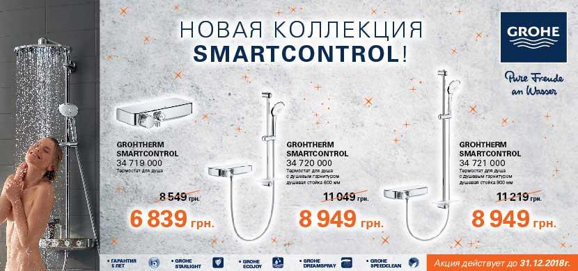 Акция! Новая коллекция Grohe Smartcontrol!