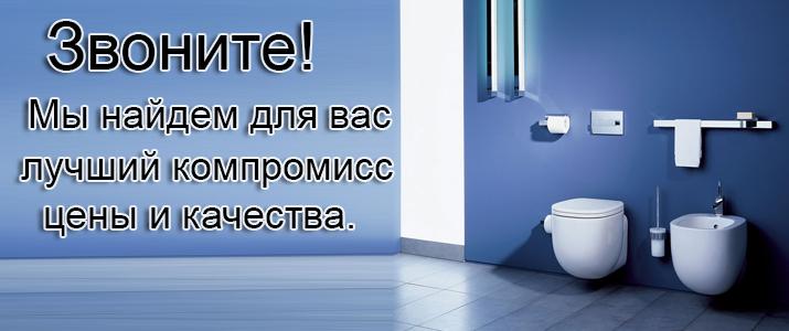 Сантехника Дешево